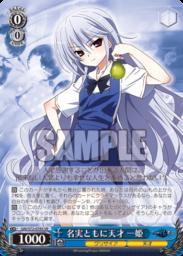 名実ともに天才 一姫:スーパーレアSRパラレル(WS「ブースターパック グリザイアの果実」収録)