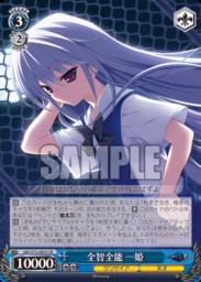 全知全能 一姫:スーパーレアSRパラレル(WS「ブースターパック グリザイアの果実」収録)