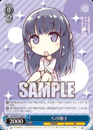 ちび翔子:BOX特典PRカード(WS「ブースターパック 青春ブタ野郎はゆめみる少女の夢を見ない」収録)