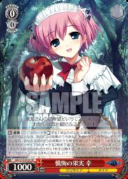 懺悔の果実 幸:スーパーレアSRパラレル(WS「ブースターパック グリザイアの果実」収録)