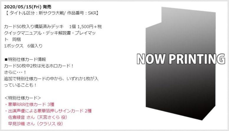WS公式商品情報:トライアルデッキ+(プラス) 新サクラ大戦