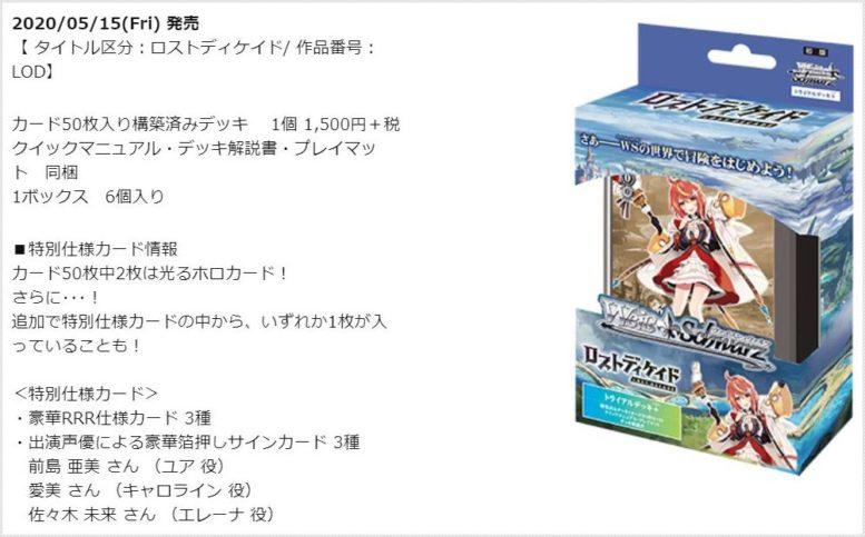 公式商品情報:トライアルデッキ+(プラス) ロストディケイド