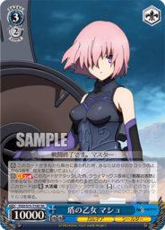 盾の乙女 マシュ:スーパーレアSRパラレル(WS「TD+ Fate/Grand Order -絶対魔獣戦線バビロニア-」収録)