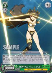 女神の力 イシュタル(WS「TD+ Fate/Grand Order -絶対魔獣戦線バビロニア-」収録)