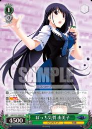 ぼっち気質 由美子:スーパーレアSRパラレル(WS「ブースターパック グリザイアの果実」収録)
