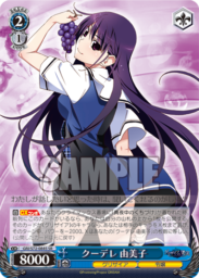クーデレ 由美子:スーパーレアSRパラレル(WS「ブースターパック グリザイアの果実」収録)