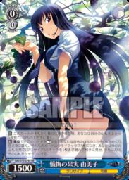 懺悔の果実 由美子:スーパーレアSRパラレル(WS「ブースターパック グリザイアの果実」収録)