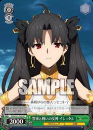 豊穣と戦いの女神 イシュタル(WS「TD+ Fate/Grand Order -絶対魔獣戦線バビロニア-」収録)