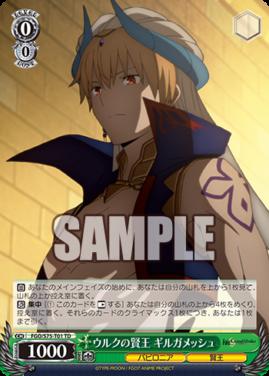 ウルクの賢王 ギルガメッシュ(WS「TD+ Fate/Grand Order -絶対魔獣戦線バビロニア-」収録)