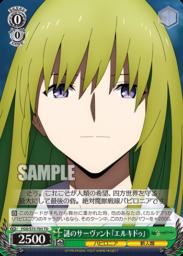 謎のサーヴァント エルキドゥ(WS「TD+ Fate/Grand Order -絶対魔獣戦線バビロニア-」収録)