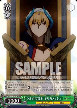 ウルクの賢王 ギルガメッシュ:トリプルレアRRRパラレル(WS「TD+ Fate/Grand Order -絶対魔獣戦線バビロニア-」収録)