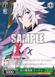 花の魔術師 マーリン(WS「TD+ Fate/Grand Order -絶対魔獣戦線バビロニア-」収録)