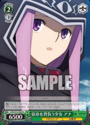 宿命を背負う少女 アナ(WS「TD+ Fate/Grand Order -絶対魔獣戦線バビロニア-」収録)