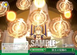 賢王の見極め ギルガメッシュ・クライマックス(WS「TD+ Fate/Grand Order -絶対魔獣戦線バビロニア-」収録)