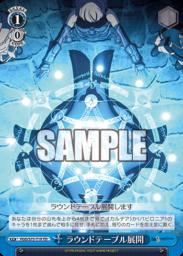 ラウンドテーブル展開 イベント(WS「TD+ Fate/Grand Order -絶対魔獣戦線バビロニア-」収録)