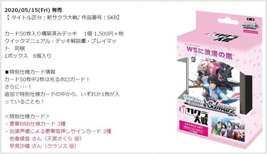 公式商品情報:トライアルデッキ+(プラス) 新サクラ大戦