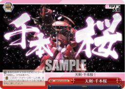 天剣・千本桜 さくら・クライマックス(WS「ブースターパック 新サクラ大戦」収録)