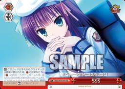 SSS・クライマックス(WS「ブースターパック Key 20th Anniversary」収録)