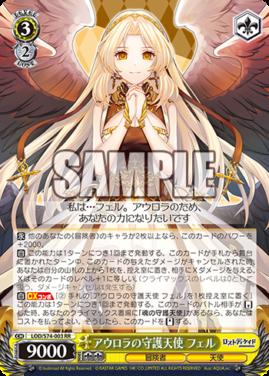 アウロラの守護天使 フェル(WS「ブースターパック ロストディケイド」収録)