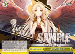 魂の守護天使 フェル・クライマックス(WS「ブースターパック ロストディケイド」収録)