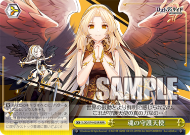 魂の守護天使 フェル・クライマックス:トリプルレアRRRパラレル(WS「ブースターパック ロストディケイド」収録)