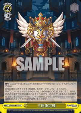 王座決定戦 イベント(WS「ブースターパック ロストディケイド」収録)
