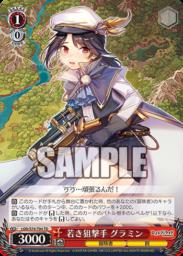若き狙撃手 グラミン(WS「TD+ ロストディケイド」収録)