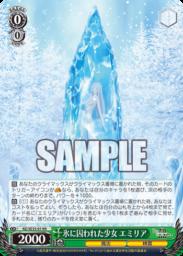 氷に囚われた少女 エミリア(WS「EXブースター 劇場版リゼロ 氷結の絆」収録・Re:ゼロから始める異世界生活)