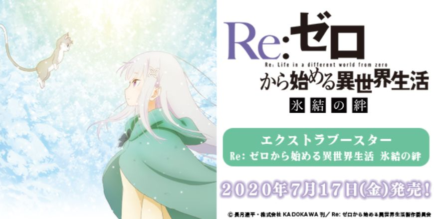 【カートン】WS「Re:ゼロから始める異世界生活 氷結の絆」のカートンをネット通販最安値で予約出来るお店は?