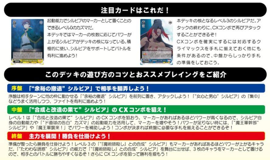 キーカード&使い方:カズマ&シルビアデッキ:WS「映画このすば!紅伝説」公式デッキレシピ