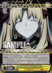 切り払われる契 エレシュキガル(WS「Fate/Grand Order 絶対魔獣戦線バビロニア」収録)