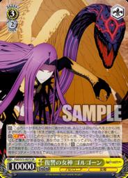 復讐の女神 ゴルゴーン:スーパーレアSRパラレル(WS「Fate/Grand Order 絶対魔獣戦線バビロニア」収録)