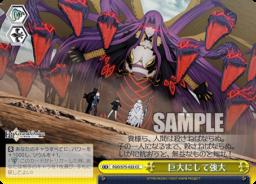 巨大にして強大 ゴルゴーン・クライマックス(WS「Fate/Grand Order 絶対魔獣戦線バビロニア」収録)