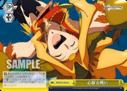 心躍る戦い ケツァル・コアトル・クライマックス(WS「Fate/Grand Order 絶対魔獣戦線バビロニア」収録)