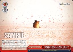 冥界に咲いた花とともに エレシュキガル・クライマックス:トリプルレアRRRパラレル(WS「Fate/Grand Order 絶対魔獣戦線バビロニア」収録)