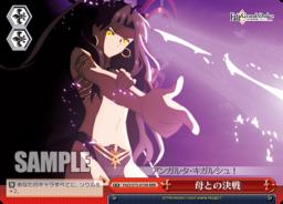 母との決戦 イシュタル・クライマックス:トリプルレアRRRパラレル(WS「Fate/Grand Order 絶対魔獣戦線バビロニア」収録)