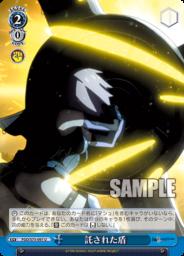 託された盾 マシュ・イベント(WS「Fate/Grand Order 絶対魔獣戦線バビロニア」収録)