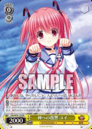 神への復讐 ユイ:BOX特典PRプロモ(WS「ブースターパック Key 20th Anniversary」収録)