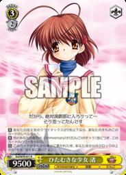 ひたむきな少女 渚(WS「ブースターパック Key 20th Anniversary」収録)