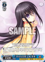 幸せな日常 乙坂歩未:スーパーレアSRパラレル(WS「ブースターパック Key 20th Anniversary」収録)