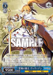 聖剣の騎士 ヴィヴィアン:トリプルレアRRRパラレル(WS「TD+ ロストディケイド」収録)