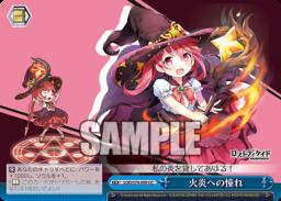 火炎への憧れ サニー・クライマックス(WS「ブースターパック ロストディケイド」収録)