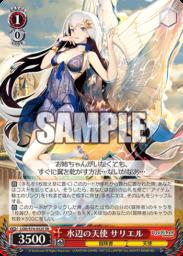 水辺の天使 サリエル:スーパーレアSRパラレル(WS「ブースターパック ロストディケイド」収録)