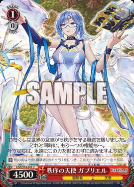 秩序の天使 ガブリエル(WS「ブースターパック ロストディケイド」収録)