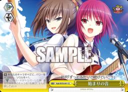 始まりの音 岩沢&ひさ子・クライマックス(WS「ブースターパック Key 20th Anniversary」収録)