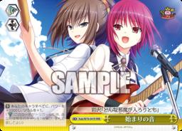 始まりの音 岩沢&ひさ子・クライマックス:トリプルレアRRRパラレル(WS「ブースターパック Key 20th Anniversary」収録)
