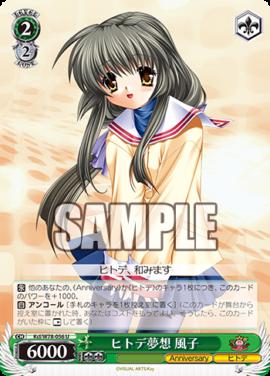 ヒトデ夢想 風子(WS「ブースターパック Key 20th Anniversary」収録)