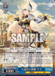 天道宮の雷姫 リタ:スーパーレアSRパラレル(WS「ブースターパック ロストディケイド」収録)