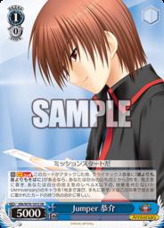 Jumper 恭介:スーパーレアSRパラレル(WS「ブースターパック Key 20th Anniversary」収録)