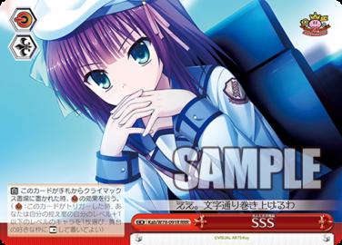 SSS ゆり・クライマックス:トリプルレアRRRパラレル(WS「ブースターパック Key 20th Anniversary」収録)